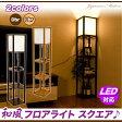 和風 間接照明 スタンドライト おしゃれ LED フロアーライト 寝室,飾り棚 和風 コーナーラック 木製 アジアン ディスプレイ 棚,和室 照明器具 ルームライト 行燈 LED対応