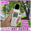 騒音計 騒音 測定器 計測器 サウンドレベルメーター,環境計量 騒音測定 音量 計測器 ハンディー, ...