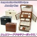 アクセサリー 収納 ボックス アクセサリーケース 大容量,ジ...