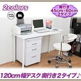 パソコンデスク PCデスク 120cm幅 ネイル デスク シンプル,会議用テーブル ミーティングテーブル 作業台 テーブル,白 黒 ホワイト ブラック 幅120cm 奥行45cm 奥行60cm
