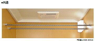 リンナイ 浴室暖房乾燥機部材【RBK-W054】ランドリーパイプセット2本組