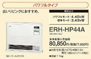 コロナ温水ルームヒーター室内ユニット【ERH-HP44A】パワフルタイプ