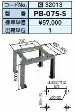 日晴金属キャッチャー【PB-075-S】高さ500mm