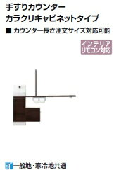 GL DA82SSHL15INAX コフレル スリム(壁付)手すりカウンターカラクリキャビネットタイプ【GL-DA...