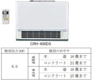 コロナ温水ルームヒーター室内機【CRH-600DS】パワフルタイプ木造16~25畳用