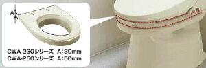 ##INAXシャワートイレ付補高便座KAシリーズ【CWA-250KA23D】KA23フルオート便器洗浄付密結樹脂タンク用50mmタイプ