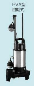 テラルポンプ【40PVA-5.25】小型セミボルテックス汚水・雑排水用PVA(自動式)50Hz三相200V