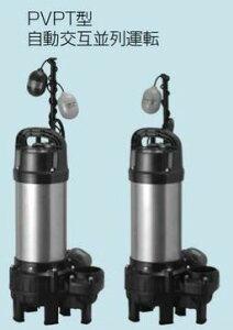 テラルポンプ【65PVPT-53.7】排水水中ポンプ樹脂製PVPT(自動式・親機のみ)特殊吐出口径50Hz三相200V