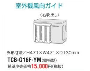 東芝ルームエアコン部材【TCB-G16F-YM】室外機風向ガイド(右吹出し)