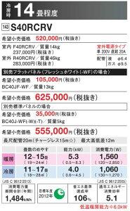 ###ダイキンハウジングエアコン【S40RCRV】CRシリーズ14畳程度単相200V室外電源(旧品番S40NCRV)