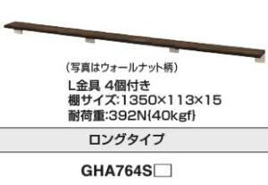 ##パナソニック棚【GHA764S】タイプAカラーロングタイプ(幅1350mm)