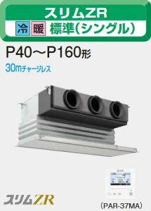 ###三菱業務用エアコン【PDZ-ZRMP40SGK】スリムZR単相200V1.5馬力天井ビルトイン形標準シングル