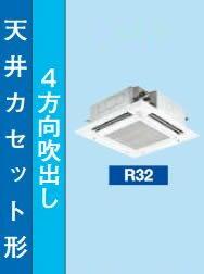 ###三菱業務用エアコン【PL-CRMP80SELEK】冷房専用シリーズムーブアイセンサーパネル単相200V3馬力天井カセット形4方向吹出しシングルピュアホワイトワイヤレス