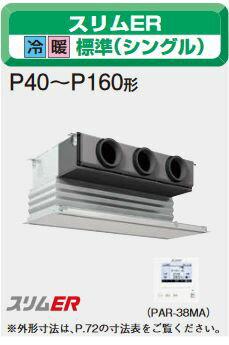 ###三菱 業務用エアコン【PDZ-ERMP80GM】スリムER  三相200V 3馬力 天井ビルトイン形 標準シングル:あいあいショップさくら
