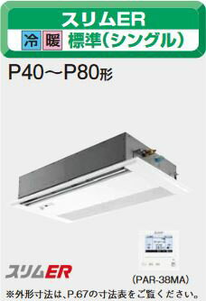 ###三菱 業務用エアコン【PMZ-ERMP40SFM】スリムER 標準パネル 単相200V 1.5馬力 1方向天井カセット形 標準シングル:あいあいショップさくら