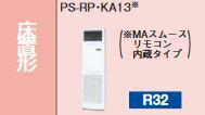 ###三菱 業務用エアコン【PS-CRMP56SKM】冷房専用シリーズ  単相200V 2.3馬力 床置形 KAタイプ シングル:あいあいショップさくら