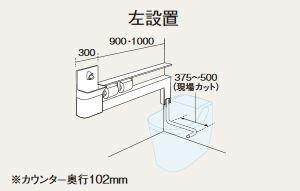 パナソニック アラウーノ専用手洗い【XCH1SNZL】小物収納なし カウンタータイプ 左設置 (手動水栓)