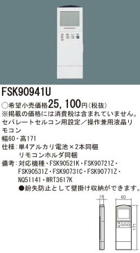 βパナソニック 照明器具【FSK90941U】セルコン・セパ用設定操作兼用リモコン {B}
