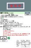 βパナソニック 照明器具【NNF11910LE1】LED壁埋込型標示灯 {L}