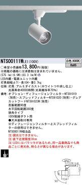 βパナソニック 照明器具【NTS00111WLE1】SP100形狭角4000K {V}