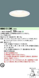天井埋込型 LED ダウンライト NNN61513WK