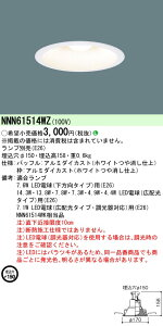 天井埋込型 LED ダウンライト NNN61514WZ