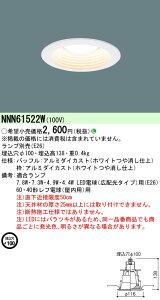 天井埋込型 LED ダウンライト NNN61522W