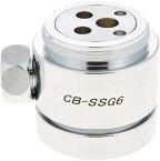◆在庫有り!台数限定!パナソニック分岐水栓【CB-SSG6】TOTO製水栓18機種対応