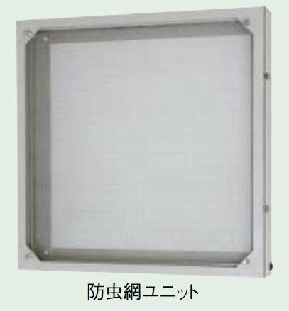 三菱 有圧換気扇システム部材【FU-60MFS-C】60cm ステンレス製 防虫網ユニット:あいあいショップさくら