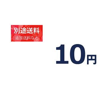 『10円分の別途追加料金』追加料金等の別途追加料金専用ページ【10円】