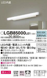 パナソニック LGB85000 LE1