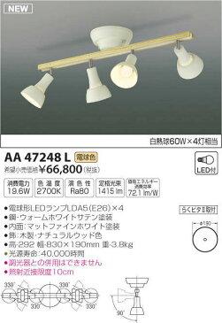 βコイズミ 照明【AA47248L】可動シャンデリア LED付 白熱球60W×4灯相当 電球色