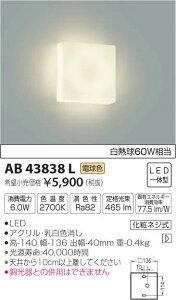 コイズミ AB43838L
