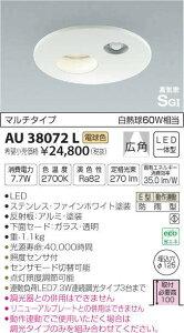 人感センサ付ダウンライト AU38072L