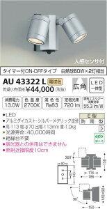 LEDスポットライト 人感センサ付 AU43322L