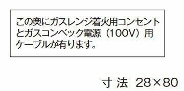 β神保電器 配線金具【SE-504】シール この奥にガスレンジ着火用コンセントとガスコンベック電源100V用ケーブルが有ります