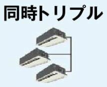 ###パナソニック業務用エアコン【PA-P160L4CTN】Cシリーズ分岐管セット冷房専用2方向天井カセット形同時トリプル三相200V
