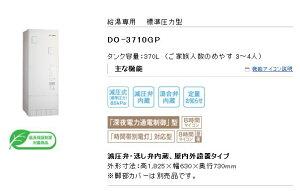 ♪長府給湯専用標準圧力型【DO-3710GP】タンク容量:370L本体のみ