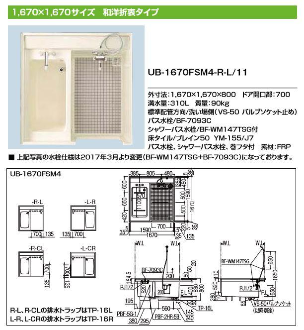 ###INAX/LIXIL ユニバス【UB-1670FSM4-L-CR/L11】1,670×1,670サイズ 和洋折衷タイプ