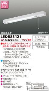 流し元灯 両面化粧タイプ LEDB83121