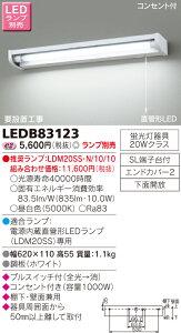 流し元灯 棚下・壁面兼用タイプ LEDB83123