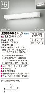 流し元灯 棚下・壁面兼用タイプ LEDB87003N-LS