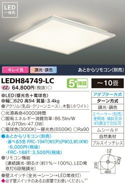 ∬∬β東芝 照明器具【LEDH84749-LC】LEDシーリング LEDシーリングライト LED一体形 リモコン別売 {J2}