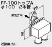 ノーリツ関連部材給排気トップ【0700382】FF-100トップAφ1002本管200型