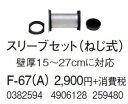 コロナ(CORONA) 石油暖房機部材【F-67(A)】スリーブセット...