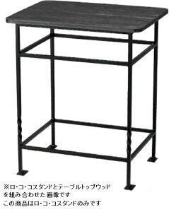 ##u-ニッコーエクステリアガーデンシンクオプションパーツ【ODF-GS-RA】ロ・コ・コスタンド