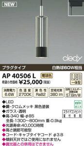 βコイズミ LEDペンダントライト【AP40506L】クロム×黒 LED一体型 プラグタイプ 電球色 (SAP40506L)