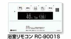 ∬∬♪ノーリツ/NORITZ ガス給湯器【RC-9001S】浴室リモコン