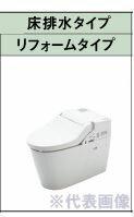 ###パナソニック節水キレイ洗浄トイレ【XCH3015RWS】NewアラウーノV手洗いなし組み合わせタイプ床排水タイプリフォームタイプV専用トワレ新S5