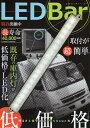 LED バーライト(LED トラック 庫内灯)24V専用